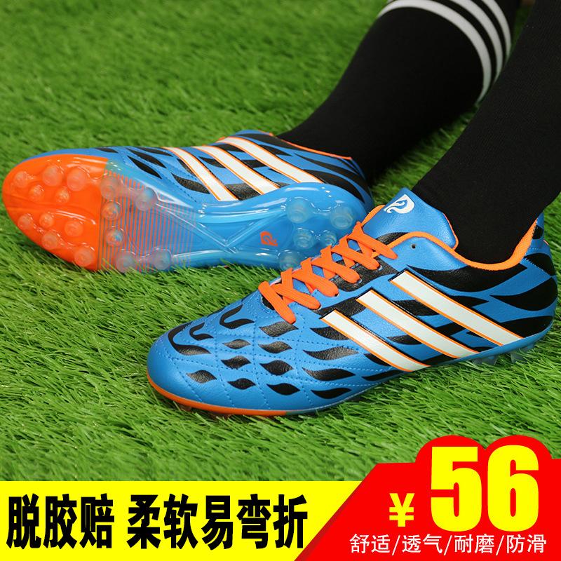 足球鞋碎钉男女中小学生成人室内训练防滑人造草地小孩儿童足球鞋
