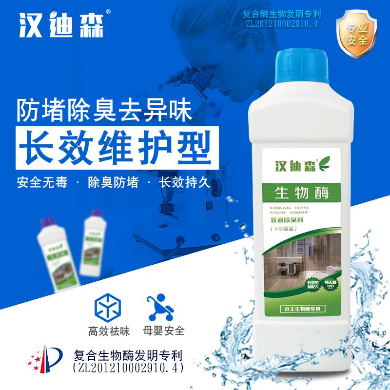 La enzima alcantarillas desodorante de cocina y el baño de la tubería de drenaje de desodorantes anti - olor sabor