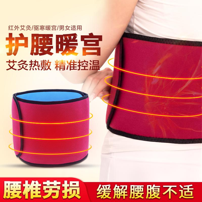 護ベルト腰盤過労際立って電気加熱暖かい宮腹保温灸老人女宫寒温湿布