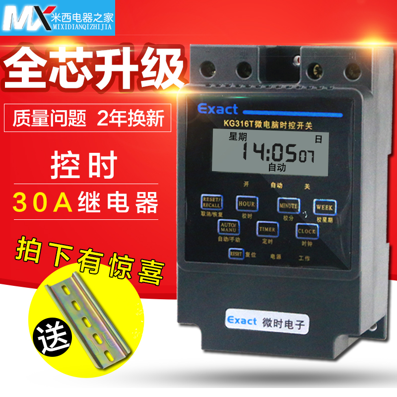 Microcomputer time control switch, 316 street lamp timing switch, time controller, electronic timer 220