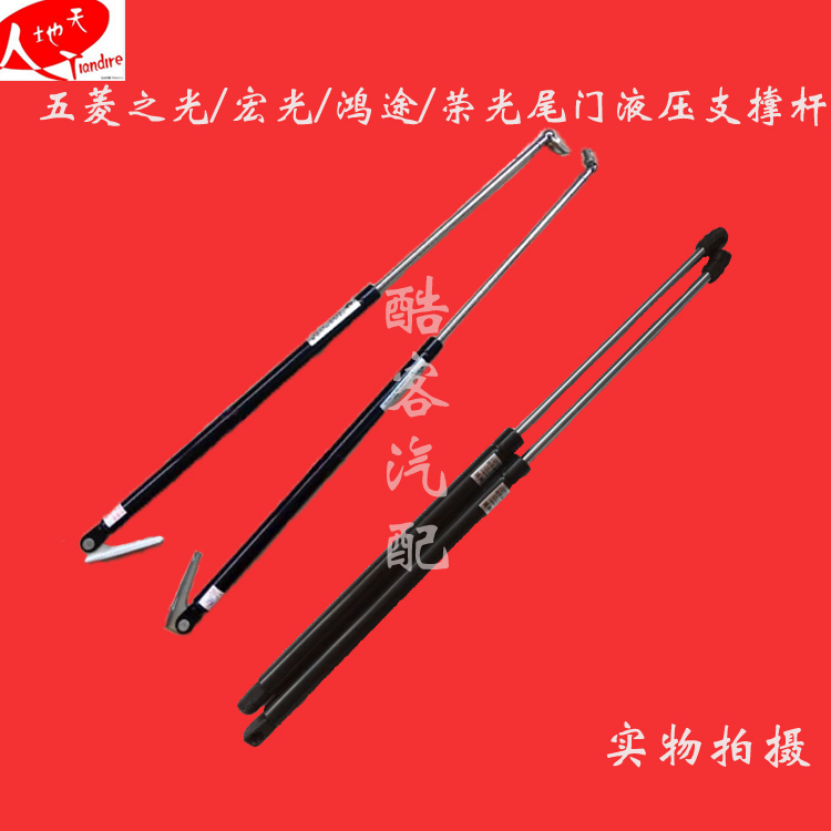 Wuling Hongguang trunk tail gas spring glory passers hung door support rod accessories Wulingzhiguang back door hydraulic rod