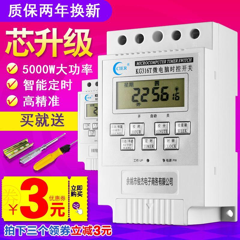 микрокомпьютер, когда KG316T электронный таймер переключателя времени цикла сроки перехода контролер 220в уличный фонарь