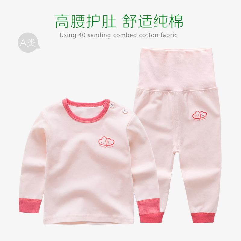 女宝宝内衣套装纯棉0高腰1婴儿秋衣秋裤护肚2男童小孩睡衣3岁春秋
