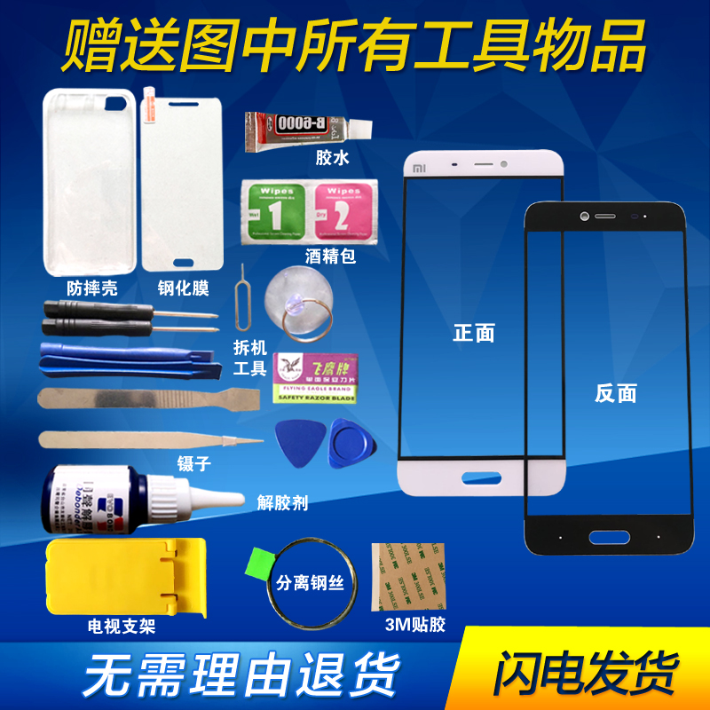 Jin m5plusGN5001M6plusf100 to replace the original screen glass touch screen cover genuine