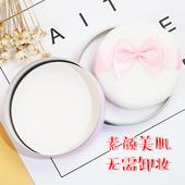 日本CLUB出浴素颜蜜粉/晚安粉/散粉保湿护肤控油粉饼 26g无需卸妆