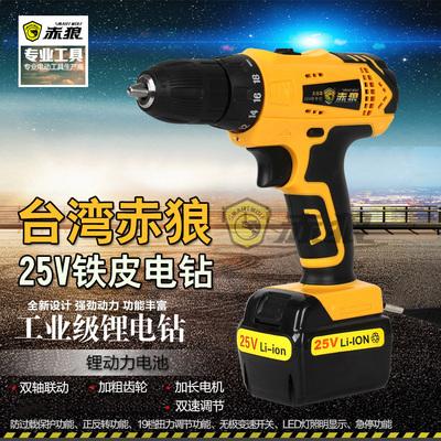 台湾大功率25V铁皮锂电钻双速充电钻电动螺丝手电钻大扭力手枪钻
