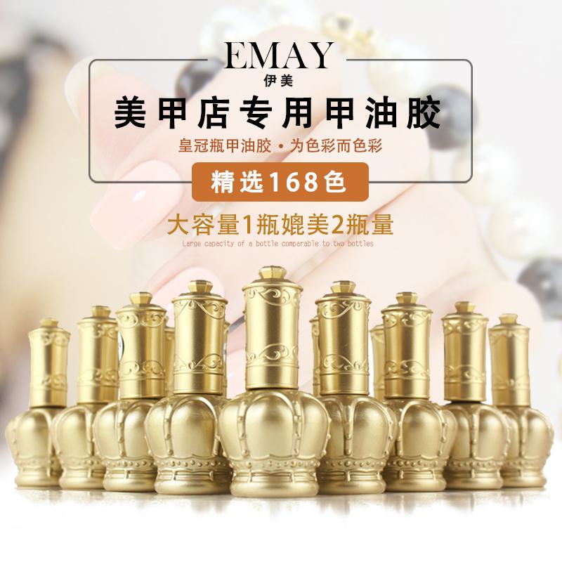 EMAY тыквенный цвет ногтей оптовой Аутентичные Анко клей голой цвет цвет ногтей маникюрный салон специальные полный набор алмазов клей