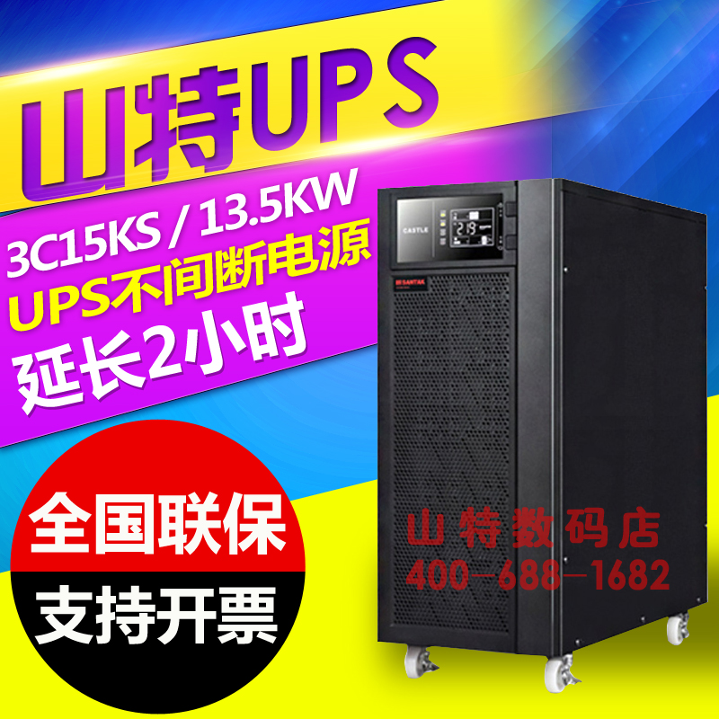 Santak UPS uninterruptible power supply, 3C15KS host plus 150AH battery, 16 13.5KW, extend 2 hours