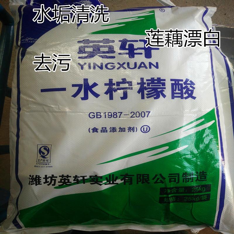 英軒クエン酸食品級水クエン酸染み抜き食品添加物25kg包郵代購