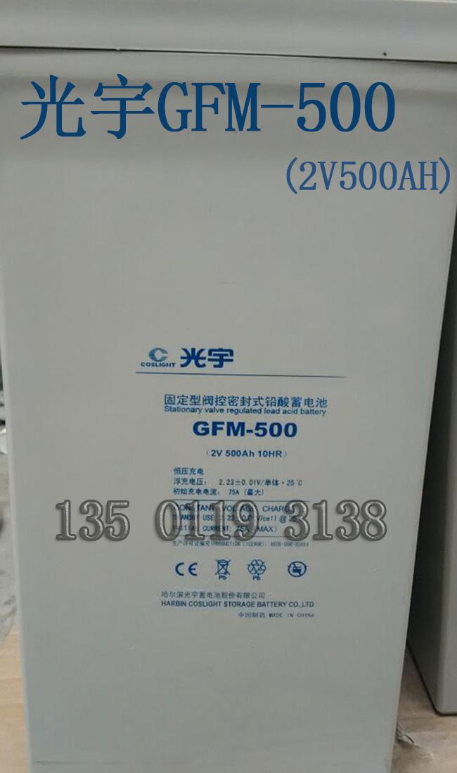Гуанью GFM-5002v аккумулятор 2v500ahups аккумулятор харбин Гуанью аккумулятор