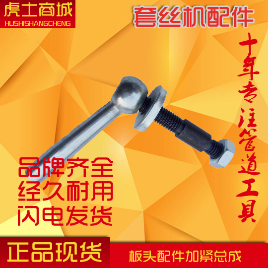 2 Inch 4 inch electric threading machine accessories accessories to head plate assembly to screw die head accessories