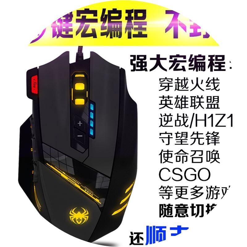 El ratón mecánico juego macro pastor cable H1Z1 Esport Jedi para sobrevivir la guerra CF