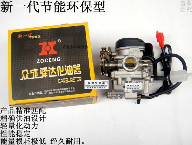 äkta zhongcheng - förgasare motorcyklar scooter moped till energisparande GY650/60/80 förgasare