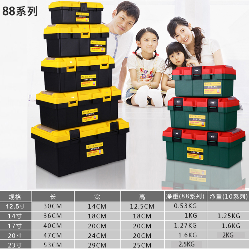 The empty box multi-function hardware household repair electric car storage box sleeve small tin Set aviation toolbox