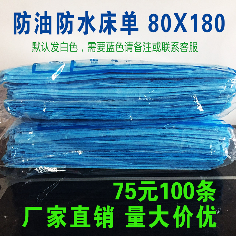 80X180 vodoodporni list za enkratno uporabo za enkratno uporabo, medicinski lepotilni salon z debelinskim žimnico, netkani 100