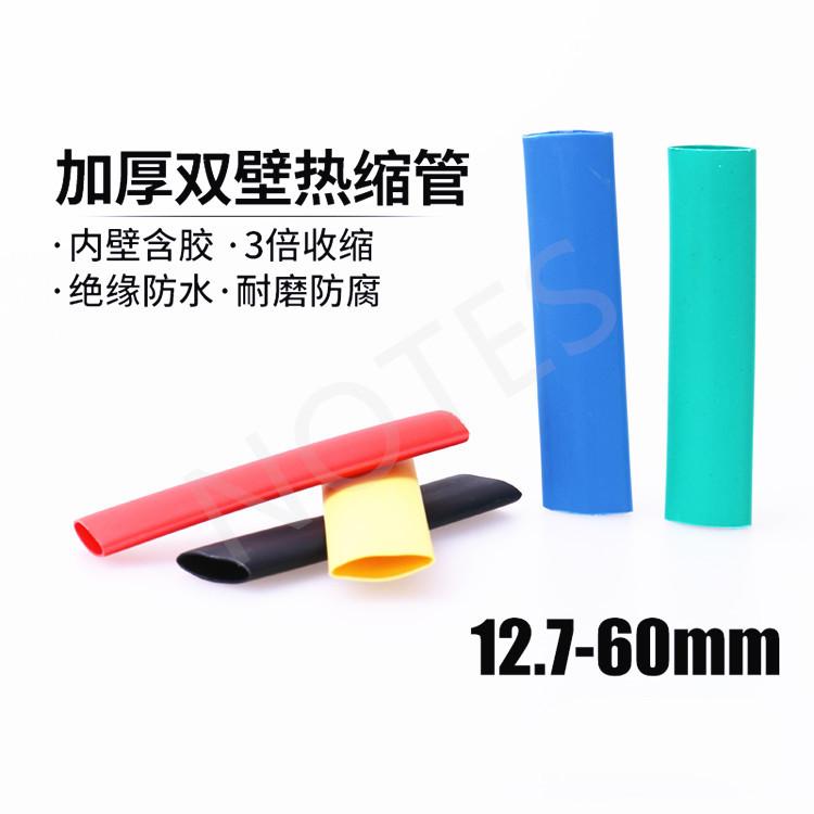 El correo de doble pared con pegamento de color el tubo 3 veces con pegamento 1.6-39 contracción del retardante de llama disco Conjunto denso
