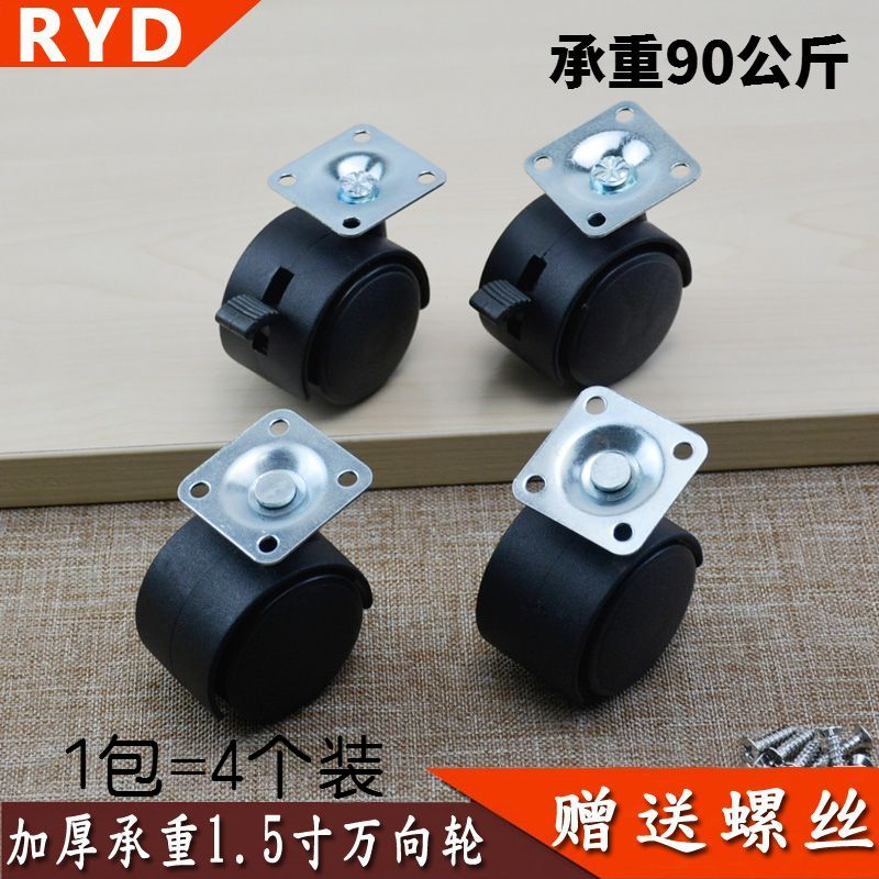 Furniture Caster Caster Mute Office Chair Pulley Roller Cabinet Crib Small Wheel Caster 1.5