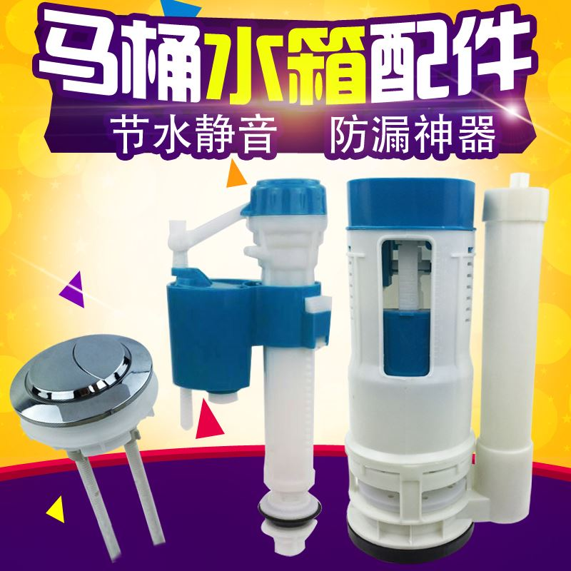 Toilet seat fittings, old drain seat toilet, water inlet valve, toilet, double button water closet, water tank