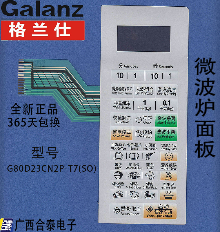 Galanz microwave panel switch, G80D23CNP-T7 film button, kitchen life size, home appliance accessories