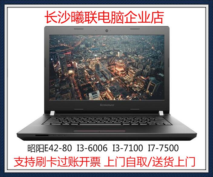 Lenovo E42-80I5-7200 / I7-7500 à double disque dur de bureau de l'ordinateur portable de 14 pouces