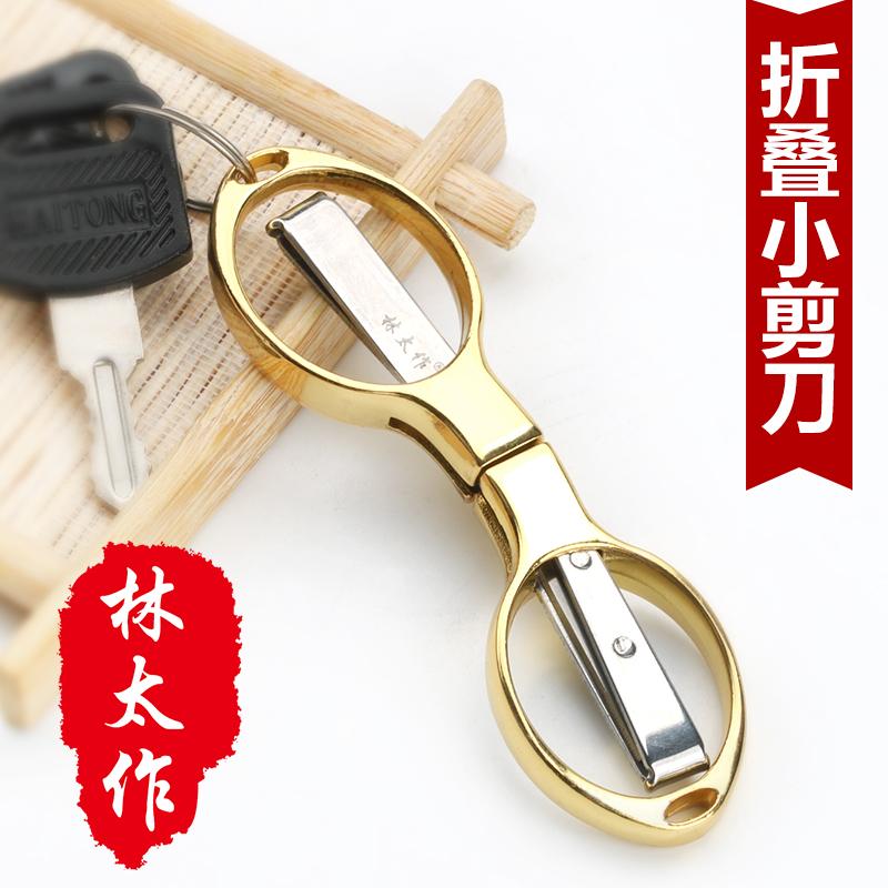 家用折叠剪刀不锈钢小剪刀剪线头便捷随身旅行小号迷你钓钓鱼专用