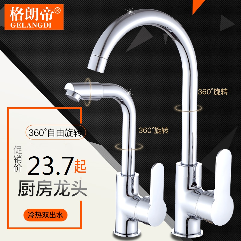 Dish washing water tank mouth, new rotatable shower nozzle, shower fittings, valve core, washing basin, kitchen faucet