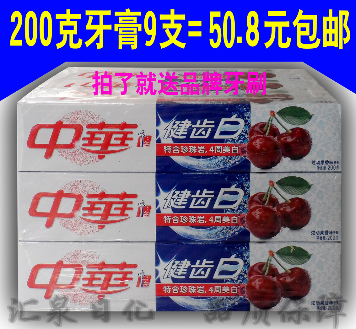Authentic Chinese Whitening Toothpaste 200 grams X9 fruity fresh mint flavor in addition to bad breath toothbrush bag mail