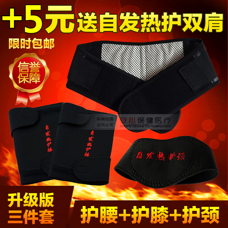 Tourmaline from the heat magnetotherapy thermal heating belt knee neck three suit lumbar disc health of men and women