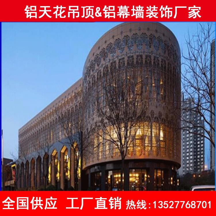 南京にある5つの星のホテル打抜き造型アルミアウトドア装飾透かし彫りアルミ製カーテンウォール彫りアルミ板メーカー