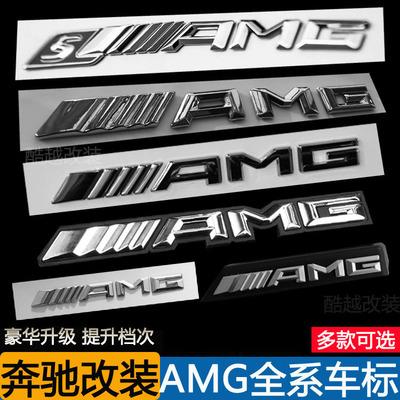 奔驰AMG车标叶子板字标改装AMG车贴后尾标中控台贴标中网标装饰贴
