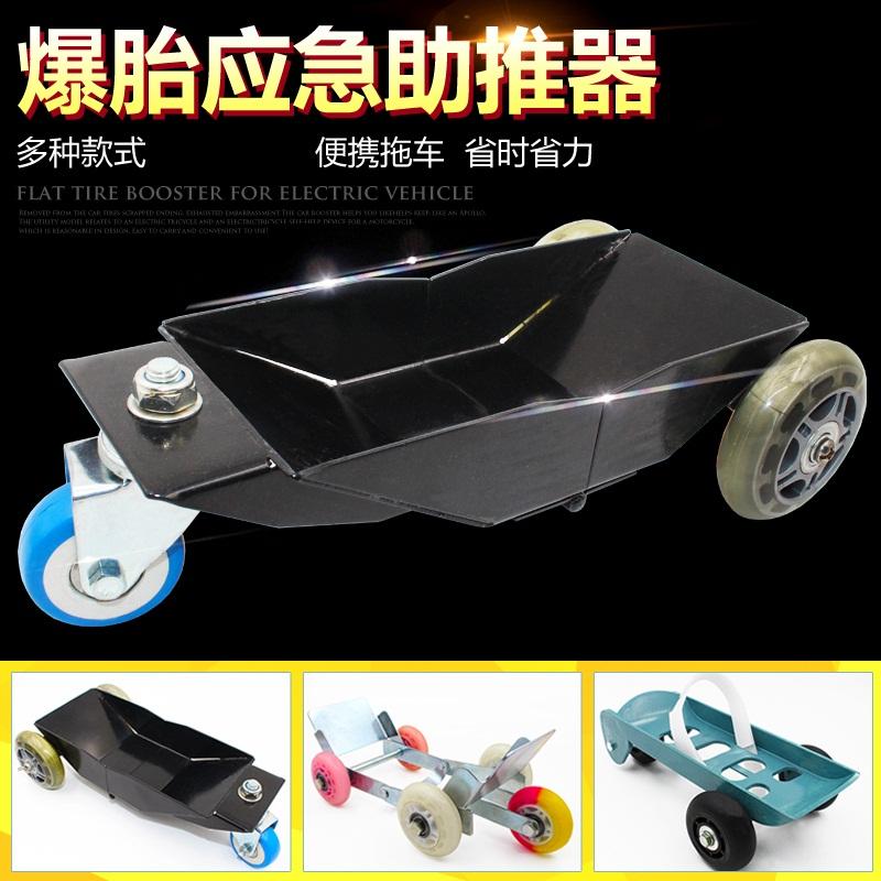 - punktering flaska är räddare för elektriska motorcyklar till vagn för vagn trasiga hjulet punkteringen raketerna.