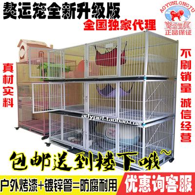 包邮新款獒运三层猫笼狗笼大型繁育猫笼子母笼猫舍猫别墅展示笼