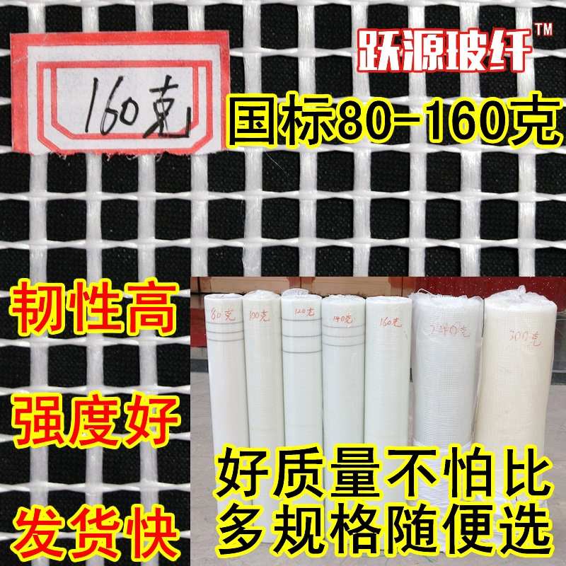 Glass fiber mesh cloth joint crack resistance mesh cloth wall anti cracking mesh cloth glass fiber self-adhesive grid belt
