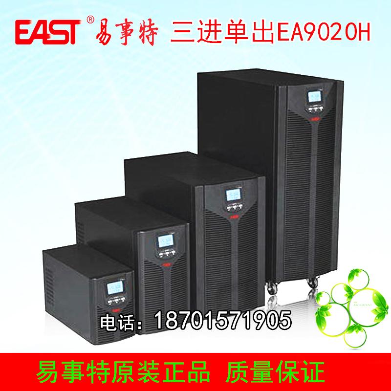 Восточный UPS EPS EA9020H20KVA18KW секретаря продление машина одного из трех высокочастотных онлайн типа