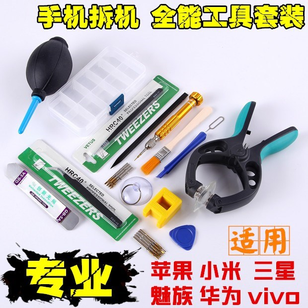 Screwdriver set small household professional mobile phone set eyes Apple disassemble repair tools