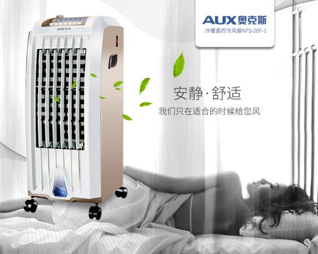 Household heating and household heating dual-purpose air conditioning fan fan machine remote control humidifier mute refrigeration heating fan