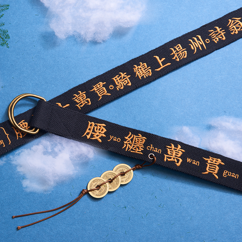 嵩市は良いもの中国風ダブルボタン刺繍遊びの個性百搭ズックベルトは男女共通