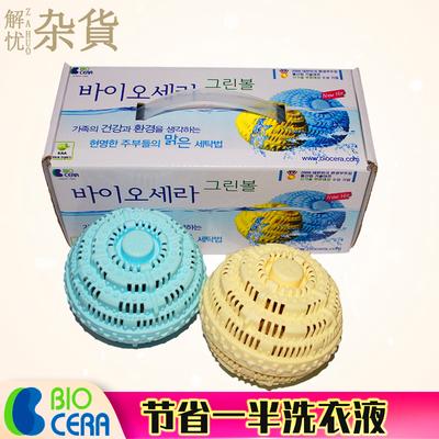 2个装韩国BIOCERA纳米陶瓷洗衣球洗护球魔力去污防缠绕杀菌清洁球