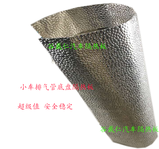 Automotive refitting / engine insulation aluminum plate, smoke exhaust chassis, armored fittings, exhaust pipe insulation board customization
