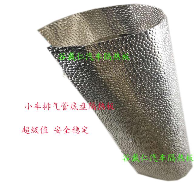 Επισκευή αυτοκινήτων / κινητήρα θερμομόνωση αλουμινίου πλαισίου πανοπλία εξαρτήματα του σωλήνα εξάτμισης καυσαερίων μονωτικές πλάκες έθιμο