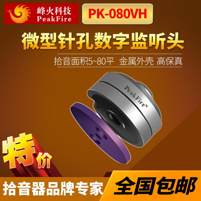 بقعة للبيع العداد PK-080VH المعادن كاميرا ويب بيك اب بنك رصد الصوت