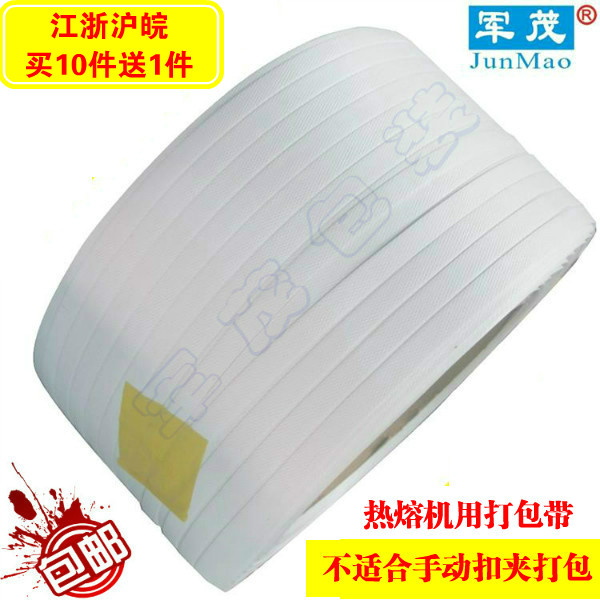 Full automatic semi automatic strapping belt for baling plastic strapping belt, PP hot melt strapping belt, packing belt and parcel post
