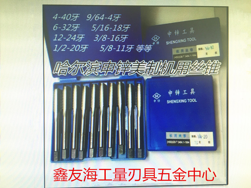 Harbin Shanghai high speed steel zinc American Standard machine tap UNC/UNF1-5/81-7/16