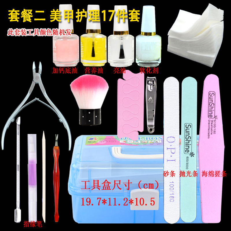 Manicure kit complete package post beginners toolbox 36W phototherapy nail care machine suit for students