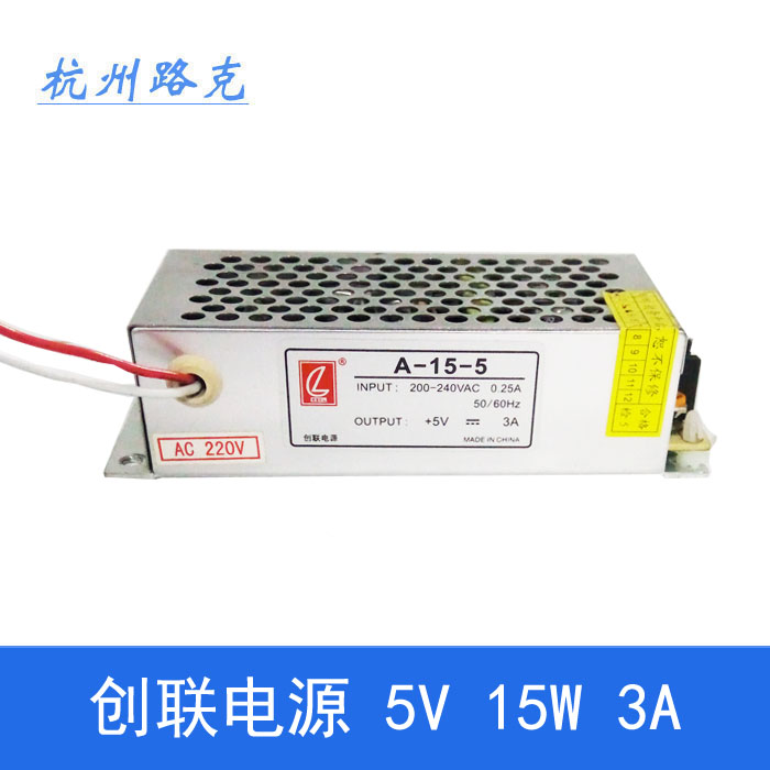The year of the power transformer of A-15-5 switching power supply 5V15W3A power 220V 5VLED display screen