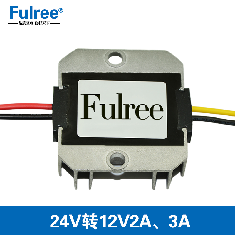 24V to 12V vehicle power converter, step-down variable pressure car audio modification 12V2A3A waterproof module