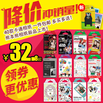 Instax Instant Film Fuji Li Polaroid cartoon white lace mini8/7c/25/90/mini 9 one-time imaging photo paper