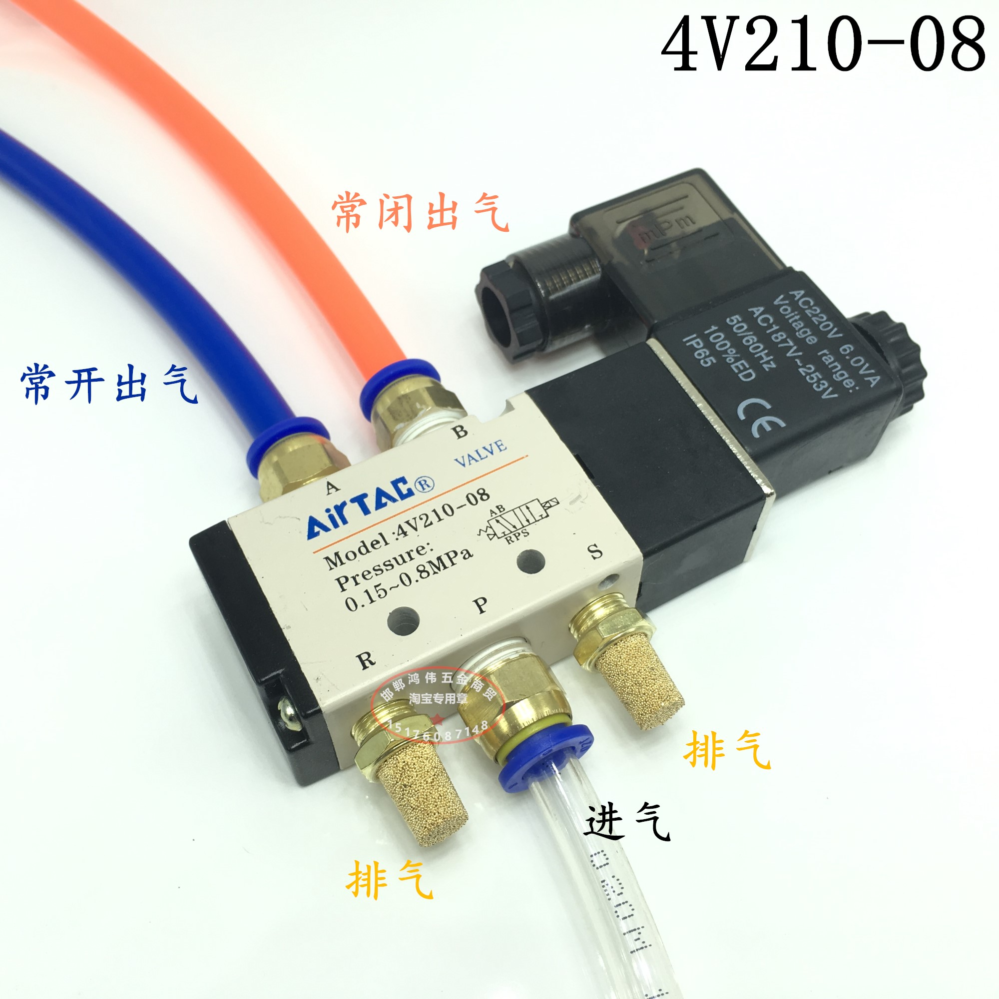AC220210-4V pneumatic door selling electric magnetic valve solenoid valve gas valve reversing control type V 08.