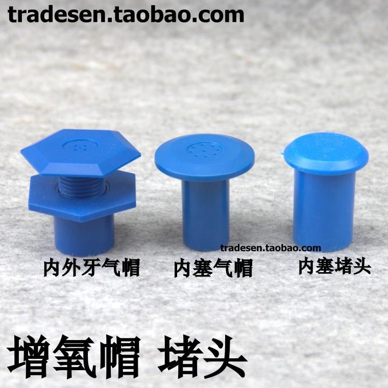 PVCキャップ曝気酸素ガス頭プラスチック曝気帽头内詰め栓海鮮池曝気継手