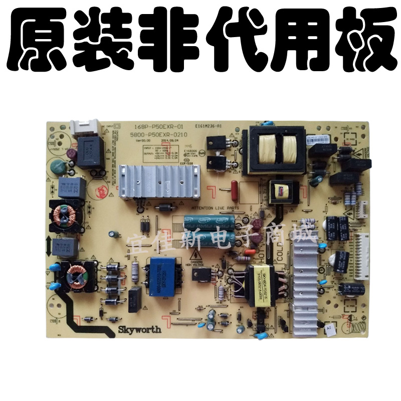 SKYWORTH 50E5ERS LCD TV power board 168P-P50EXR-015800-P50EXR-0210